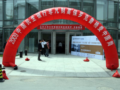 图文:北京大学会场外的欢迎标志