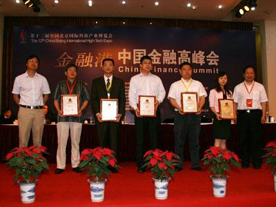 图文:2009中国最具投资价值高成长企业
