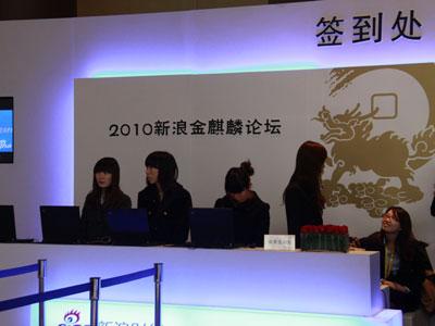图文:金麒麟论坛现场签到台