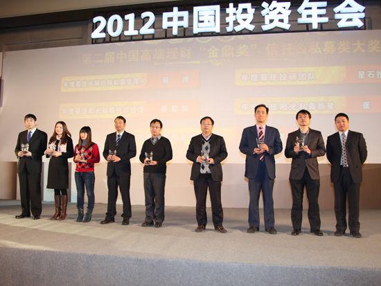 """由《每日经济新闻》主办的""""2012中国投资年会""""于2012年1月6日在北京举行。上图为""""金鼎奖""""信托和私募类奖项获得者。(图片来源:新浪财经 梁斌 摄)"""