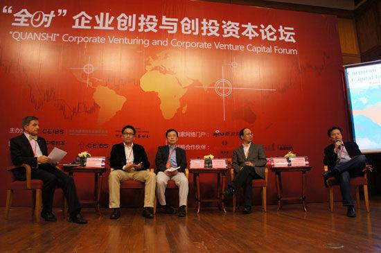 小组讨论:公司创投与企业风险投资实践现场(新浪财经 战瑞琬 摄)