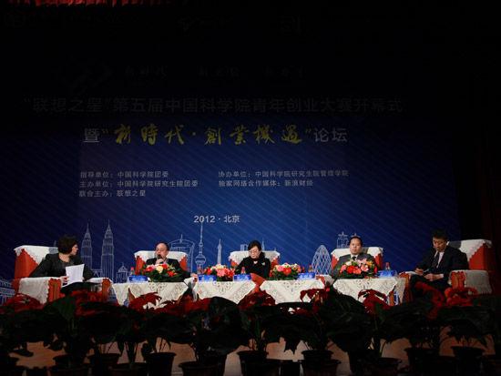 """2012第五届中科院青年创业大赛开幕式于4月28日在北京举行。上图为""""新时代:属于我们的创业机遇""""主题论坛。(图片来源:新浪财经 梁斌 摄)"""