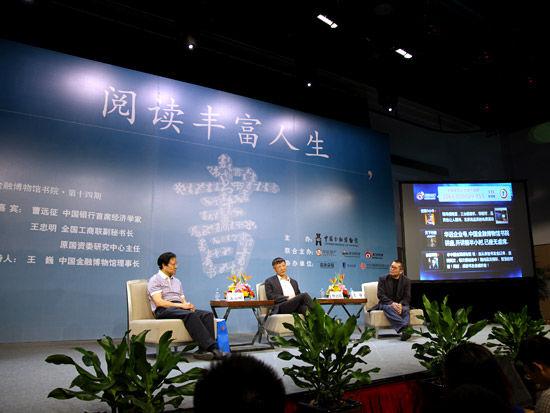 """""""金融博物馆书院读书会""""(第十四期)于2012年5月30日在北京举行。上图为王忠明曹远征做客金融博物馆读书会。(图片来源:新浪财经 梁斌 摄)"""
