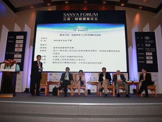 """""""三亚-财经国际论坛""""于2012年12月15日-17日在海南省三亚市举行。上图为""""金融改革与人民币国际化进程""""全景。(图片来源:新浪财经 梁斌 摄)"""