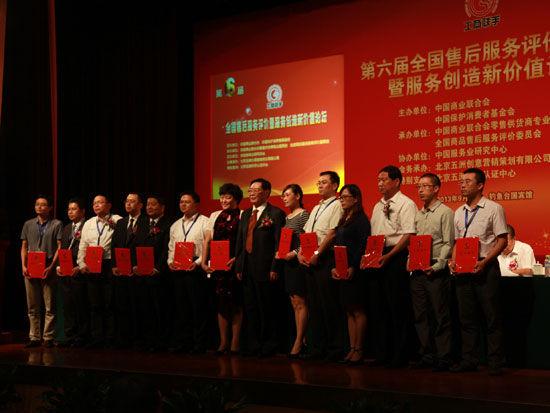 """""""第六届全国售后服务评价活动""""于2013年9月8日在北京揭晓。上图为全国售后服务功勋企业和全国售后服务十佳单位获奖企业。(图片来源:新浪财经)"""