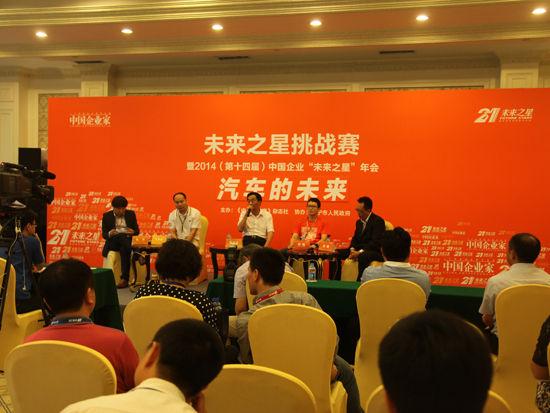 """""""第十四届中国企业未来之星年会""""于2014年6月27日-29日在湖北省咸宁市举行。上图为高峰论坛:汽车的未来。(图片来源:新浪财经 梁斌 摄)"""