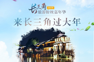 #长三角旅游粉丝嘉年华#