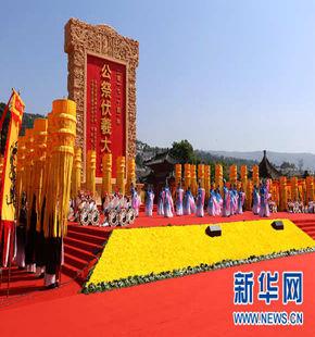 2017年公祭伏羲大典22日在甘肃天水举行