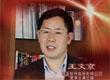 2001年度中国商人:王文京