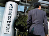 证监会:支持民企参股证券期货公司