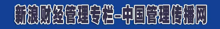 管理专栏_中国管理传播网