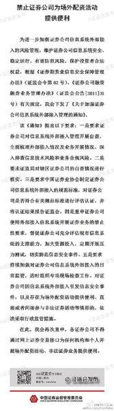 """证监会微博发文强化券商配资监管 """"紧箍咒""""会否勒住疯牛?"""