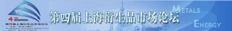 第四届上海衍生品市场论坛