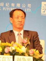 郑州商品交易所总经理赵争平