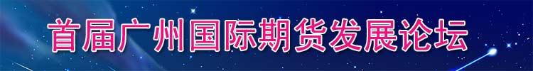 首届广州国际期货发展论坛