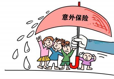 暑期为孩子撑一把保险伞 多途径要综合考虑|保