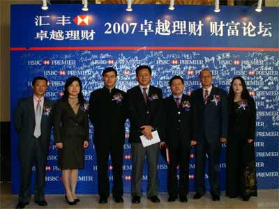 图文:2007卓越理财财富论坛广州站全景图