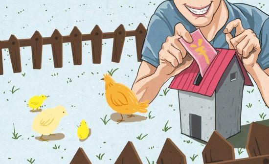 家庭农场与保守姿态
