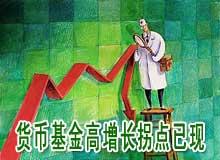 货币基金高增长拐点已现