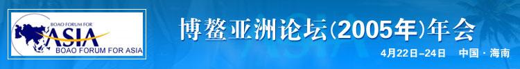 博鳌亚洲论坛2005年会