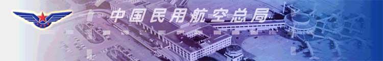 部委专题--中国民航总局