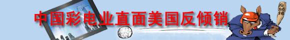 中国彩电业直面美国反倾销