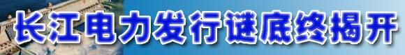 长江电力上市影响几何?