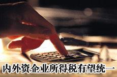 关注内外资企业所得税统一