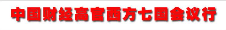 中国高官西方七国会议行