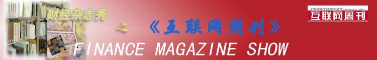 《互联网周刊》2004
