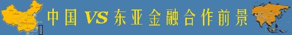 中国与东亚:金融合作前景论坛