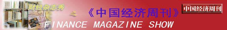 《中国经济周刊》2005