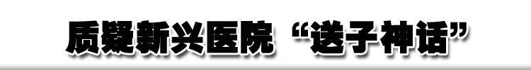 """质疑""""送子神话"""""""