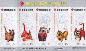 中国福利彩票98年首套五连张纪念彩票欣赏