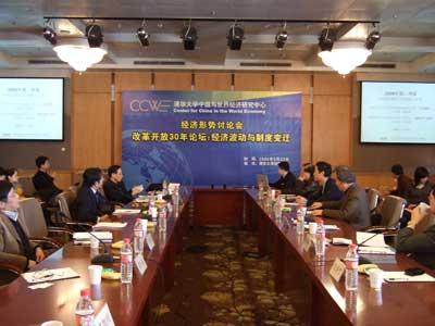 清华经管学院改革开放三十年论坛在北京召开(2)