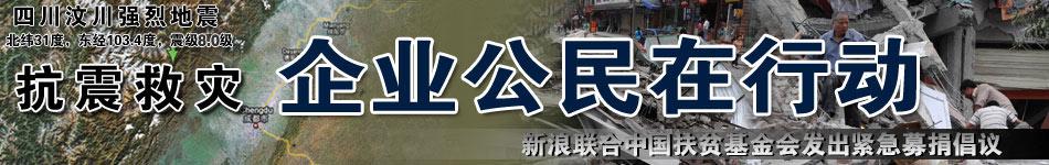 抗震救灾,企业公民在行动