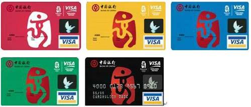 奥运金融产品:中银VISA奥运信用卡