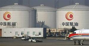 中国航空油料集团公司简介