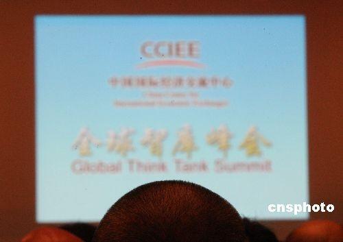 组图:全球智库峰会在北京开幕