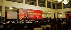中国能源环境高峰论坛