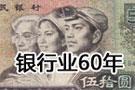 银行业60年