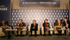 中国汽车业的雄心与陷阱论坛