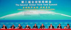 第二届全球智库峰会开幕式主席台
