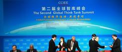 第二届全球智库峰会主论坛
