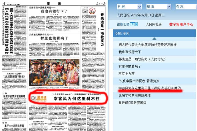 人民日报:海南三亚宰客风为何刹不住