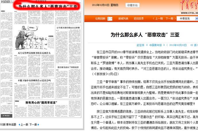 中国青年报:为什么那么多人恶意攻击三亚