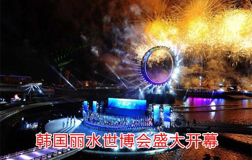 韩国丽水世博会盛大开幕