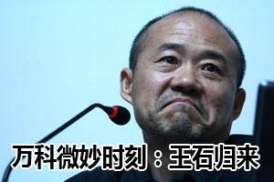 万科微妙时刻:董事会主席王石归来