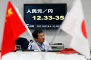 人民币与日元开始首日直接交易