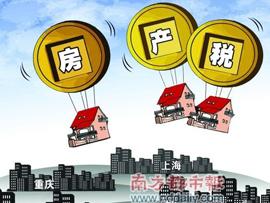 第二落点:关于房产税的三个别担心